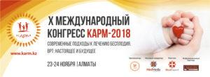 karm-2018